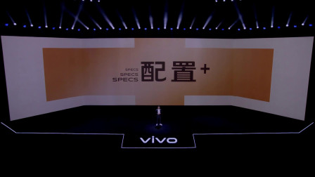 vivoX50系列新品发布会拍照以及价格公布环节