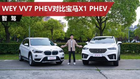 豪华插混SUV间的较量,WEY VV7 PHEV对比宝马X1 PHEV-智选车