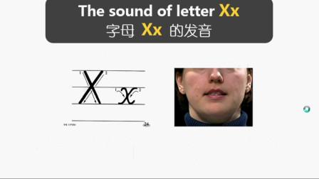 不借助音标也可读出单词,自然拼读第34讲英文字母X的发音
