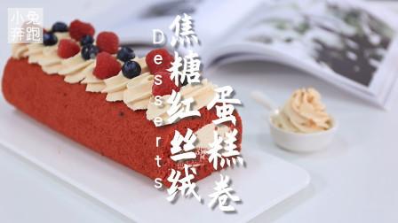 焦糖红丝绒蛋糕卷的做法,小兔奔跑甜品教程(带详细配方)