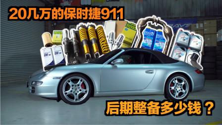 20几万的保时捷911后期整备多少钱?--大胆买车911篇第二集