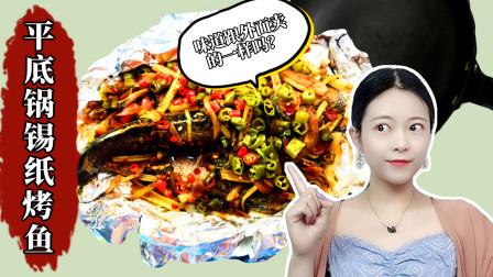 用平底锅做的锡纸烤鱼,和饭店做的味道一样吗?我决定试一试
