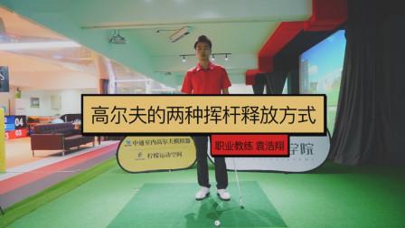 秘籍:高尔夫的两种挥杆释放方式详解