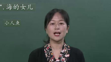 上海市中小学网络教学课程 四年级 语文:海的女儿
