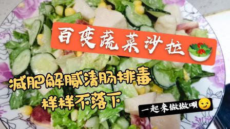 前轻食店兼职员工带你制作超简单蔬菜水果沙拉!值得拥有的小技能