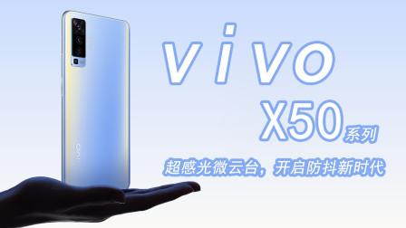 """vivo X50系列手机发布,首款拥有""""云台""""的手机"""