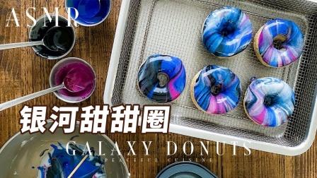 【素食绫也】银河甜甜圈!真的不是黑暗料理啦!( 配乐版).mp4