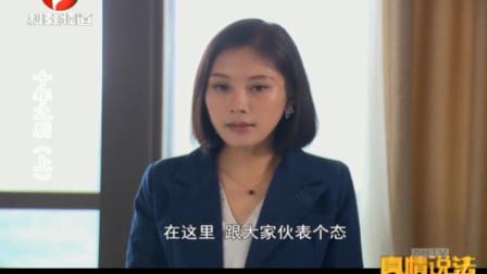 女经理陷入办公室恋情风波,为了自证清白,竟在董事会上立下誓言