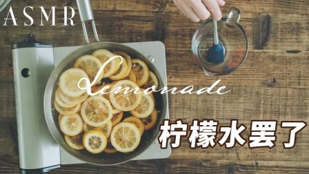 【素食绫也】害!一杯夏日清爽柠檬水罢了!(原声).mp4