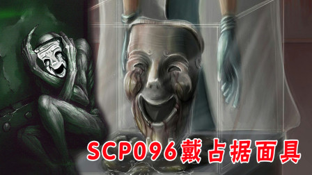 SCP秘密实验室:SCP096戴上占据面具会怎样?SCP最奇葩的合体组合