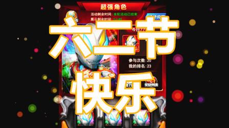 传说中的六二节【舅子】奥特曼系列OL大二季71