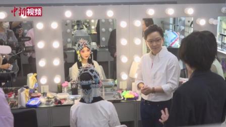 做直播上综艺 上海京剧院开拓新舞台传播国粹之美