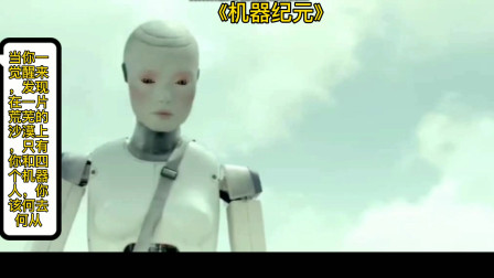 《机器纪元》在一片荒无人烟的沙漠上如何和四个机器人生存下去呢