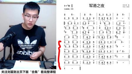 刘笛直播课程剪辑版《军港之夜》(十五)最后两行技巧对比
