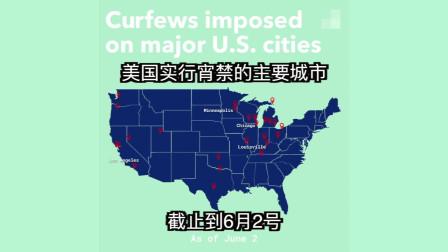 """实行宵禁的城市已经遍布全美!美国地图都被""""标红了"""""""