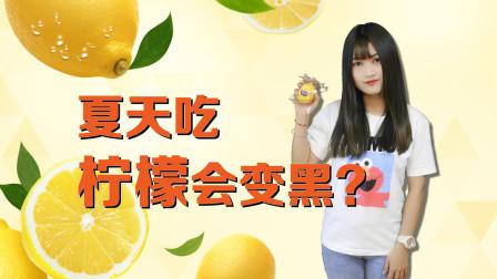 小西辟谣啦!夏季喝柠檬水会变黑?告诉你1个原因,放心大胆喝