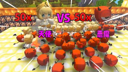 迷你世界:50位天使对战50只恶魔,  你更希望谁赢?