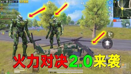 """和平精英:火力对决2.0来袭!各类""""硬核武器""""上线"""