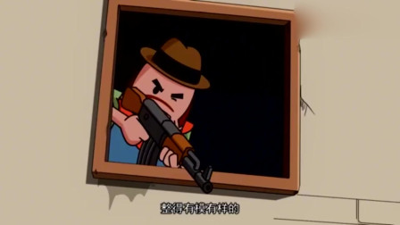 香肠派对:敌人炸车堵门,想逼霸哥翻窗