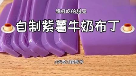 超简单的自制紫薯牛奶布丁!