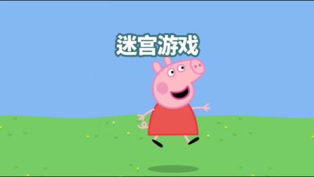 佩奇能顺利走出迷宫吗?小猪佩奇游戏