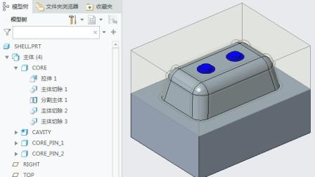 Creo7.0多实体分模视频教程