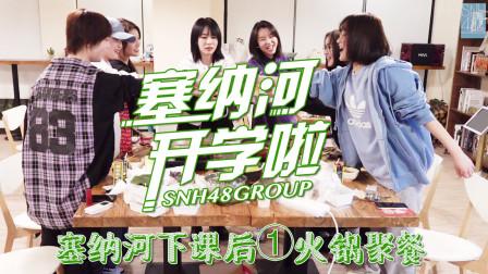 SNH48 GROUP限定综艺《塞纳河开学啦》之塞纳河下课后-第1集