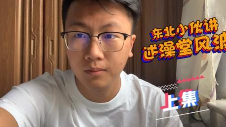 东北小伙讲述搞笑糗事之老爹四人大闹澡堂子(