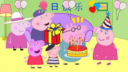 猪妈妈过生日,佩奇一家精心布置房间准备礼物