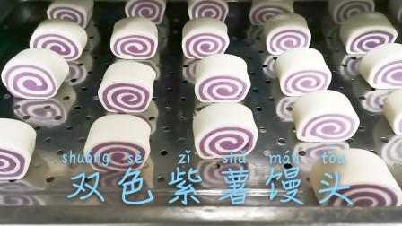 双色紫薯馒头的做法,让你轻松上手,做出好看又好吃的新花样