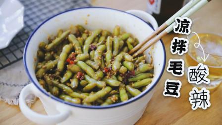 大排档招牌:凉拌毛豆,酸辣爽口,一盘豆一夏天!