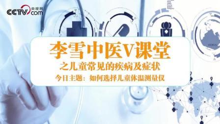 李雪中医V课堂丨如何选择儿童体温测量仪?