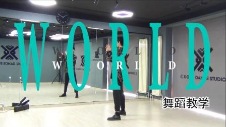 【南舞团】 world world world r1se 舞蹈教学 翻跳 练习室(上).mp4