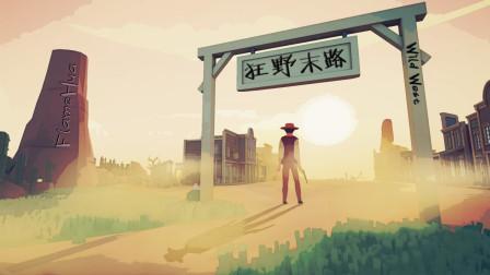 【焰桦】全面战争模拟器丨狂野末路 西部牛仔