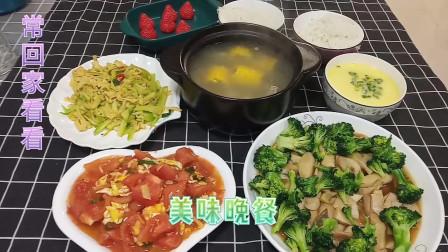 宝妈分享营养晚餐,荤素搭配营养全面,全家吃得很满足