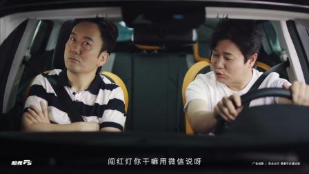 哈弗创意广告:筷子兄弟之老友陪驾记