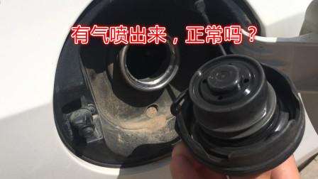 加油时,拧开油箱盖有气体喷出,你要小心了,加油站就忽悠你这样的