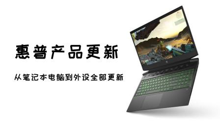 惠普更新多款笔记本,全新设计配置升级