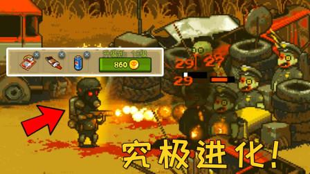 僵尸战争29:最强氪金素材连升10级!这就是喷火兵完全体的实力?