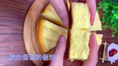 教你用电饭煲自制酸奶蛋糕,做法简单易学,营养好吃,入口即化