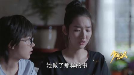 少年派:妙妙不计前嫌带邓小琪回家,校花抱着妙妙大哭