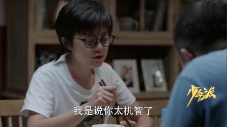 少年派:妙妙妈出差,妙妙没想到老爸做饭这么好吃