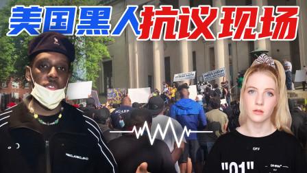 连线美国抗议的黑人朋友,为什么亚裔和白人也在现场?