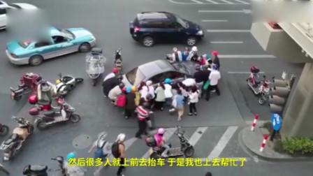 搭把手!电动车与轿车相撞有人被压,多名路人合力台车施救