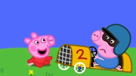 太精彩,小猪佩奇和乔治怎么玩汽车比赛?可是乔治怎么输了?儿童启蒙益智趣味游戏玩具故事