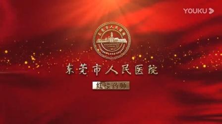 东莞市人民医院红楼药师