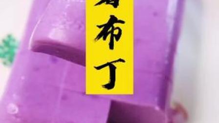 布丁的N种做法之一#紫薯 #自制甜品 #美食