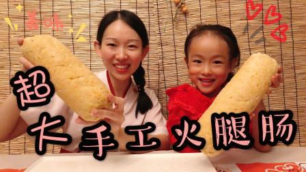 """子清自制最大""""手工火腿肠""""宝宝超爱吃,干净卫生,制作简单!"""