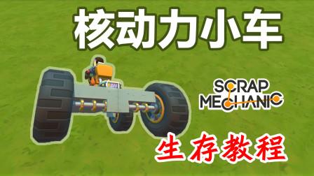 【戴维的生存教程】无限能源的核动力小车-废品机械师