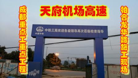 成都东进重点项目天府国际机场高速龙泉龙华收费站施工现场